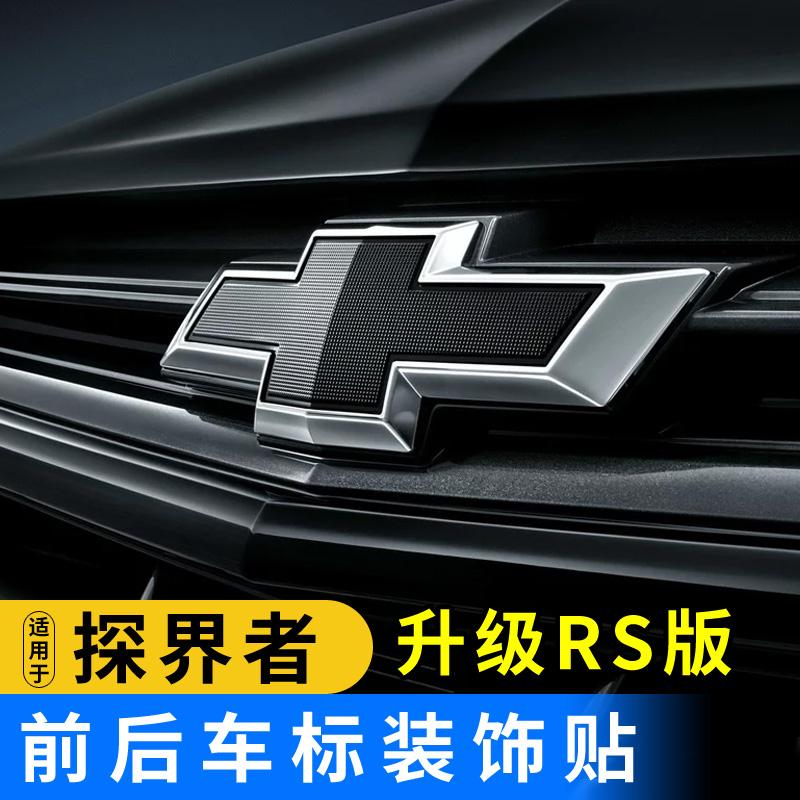 雪佛兰探界者改装专用RS前后车标贴雪弗兰探界者RS中网车标装饰贴