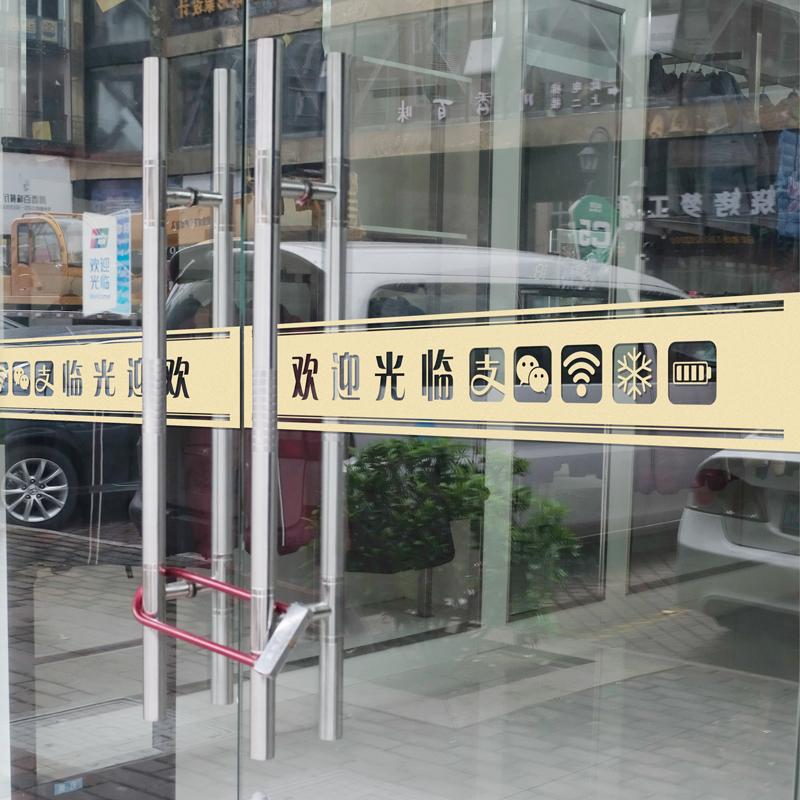 玻璃门欢迎光临贴纸装饰定制防撞条腰线贴公司店铺广告文字logo
