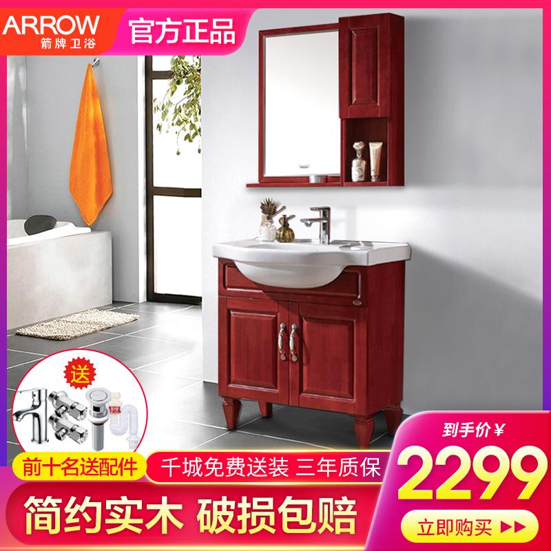 箭牌组合陶瓷现代卫生间柜洗手盆柜热销4件不包邮