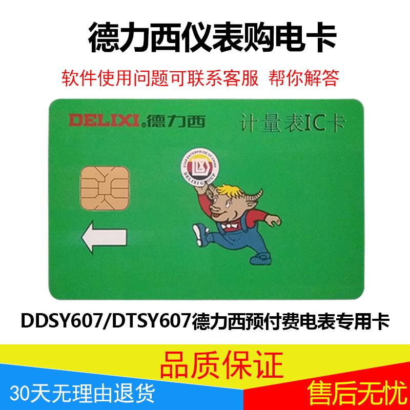 Мораль сила западный предоплаченные плата амперметр DDSY607/DTSY607/DDSY606 амперметр IC карта / покупка электричество карта / электричество карта