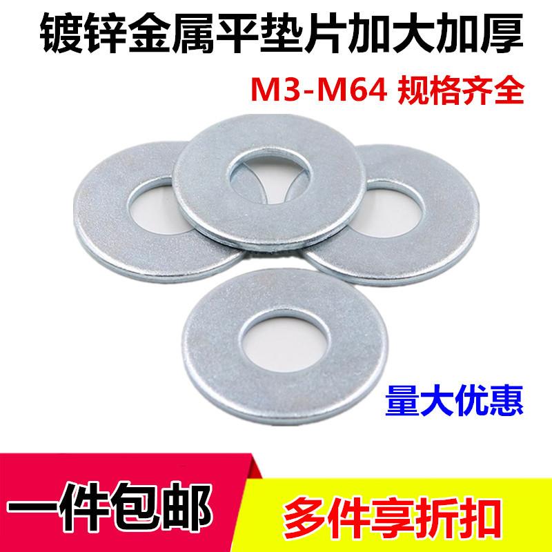镀锌平垫片加大加厚平垫圈金属圆形铁垫片自攻螺丝垫片m345681230