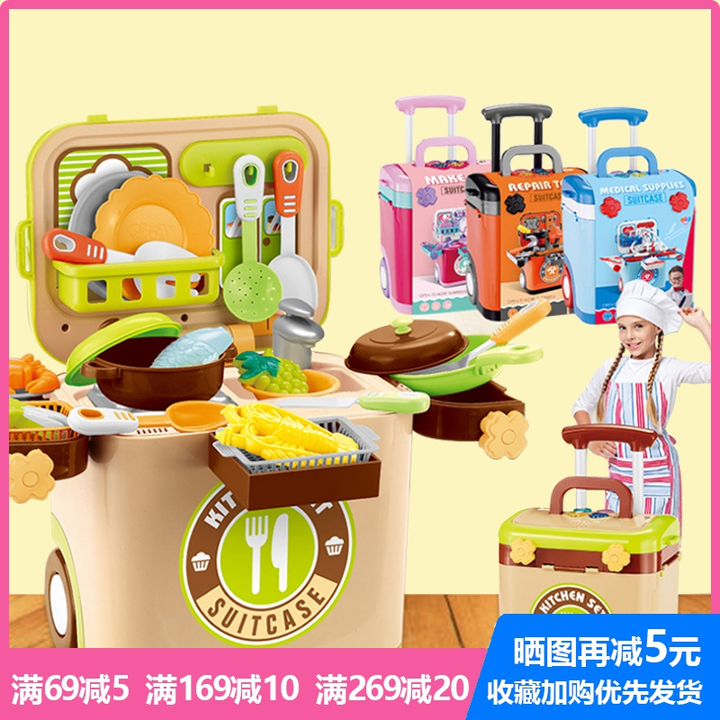 Childrens toys trolley box kitchen tools make up medical ice cream girls house light music storage box