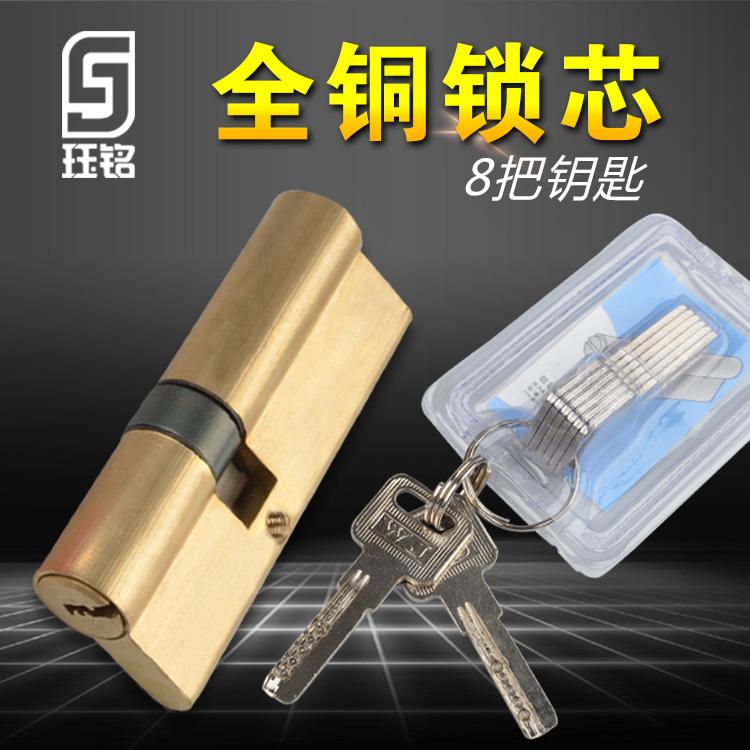 全铜锁芯老式防盗门锁芯AB钥匙锁心铜锁芯通用型步阳防盗门锁芯