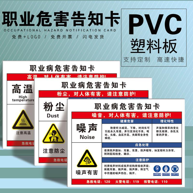 职业病危害告知卡 健康危害应急处理噪声粉尘高温烫伤机械伤害有限空间周知卡安全警标识牌志示定做PVC塑料板