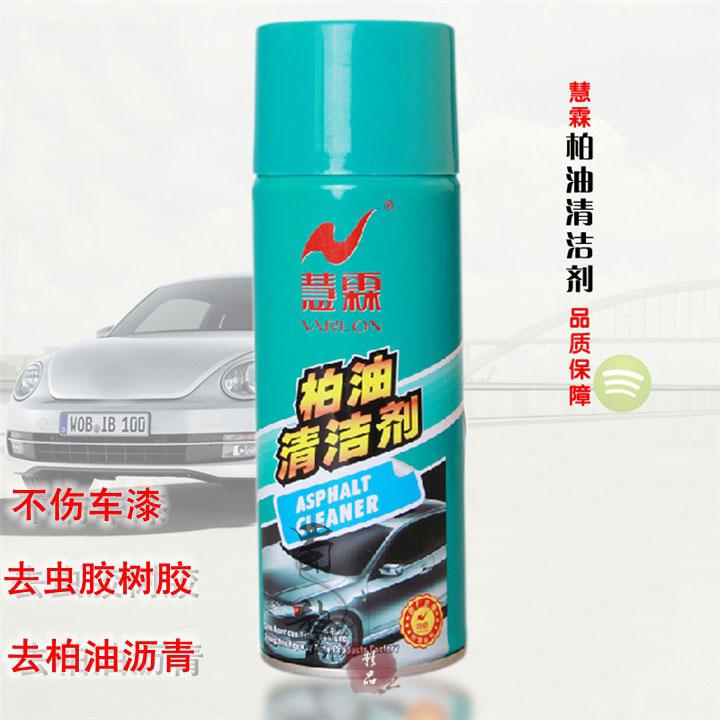 慧霖柏油清洁剂虫胶去除剂清除沥青颗粒不干胶粘胶去除汽车清洗
