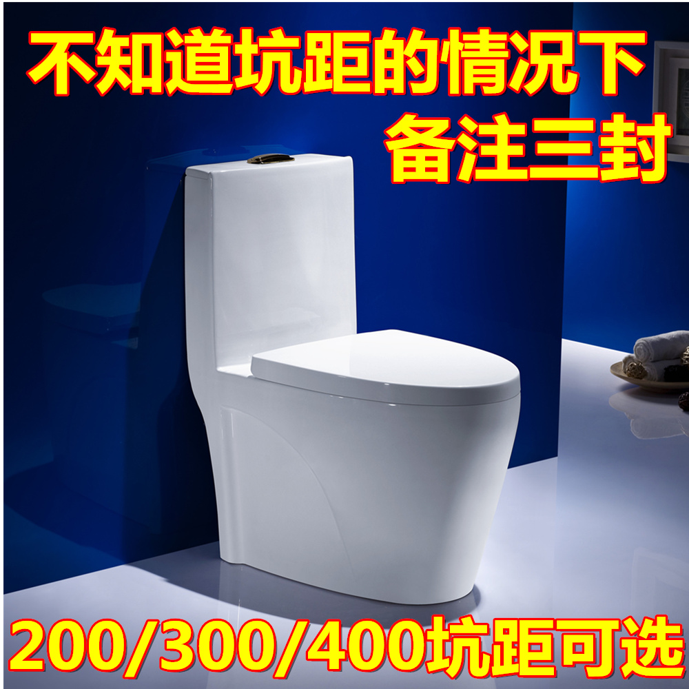 通用坑距马桶家用抽水坐厕座便器普通陶瓷超漩虹吸式静音坐便器