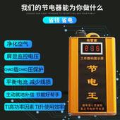智能电管家新款液晶节电器空气净化器蚂蚁省电王家用加强版省电器
