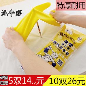 橡胶加厚牛筋乳胶洗碗手套女厨房家用防水胶皮工作劳保耐磨耐用型