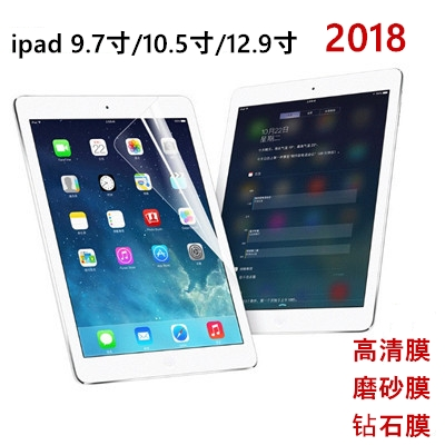 新ipad高清�膜2018�@石膜iPad Pro9.7/10.5寸��膜12.9寸磨砂膜