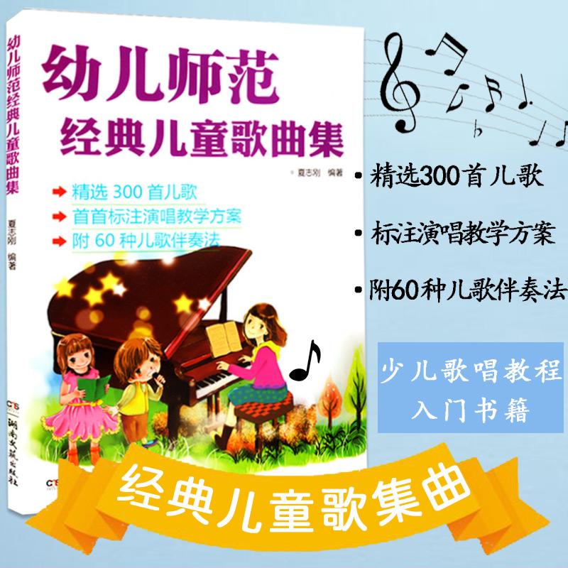 【满2件减2元】幼儿师范经典儿童歌曲集夏志刚 300首简谱歌曲书 幼儿歌曲简谱书大全 少儿歌唱教程入门书籍少儿声乐书儿童歌曲