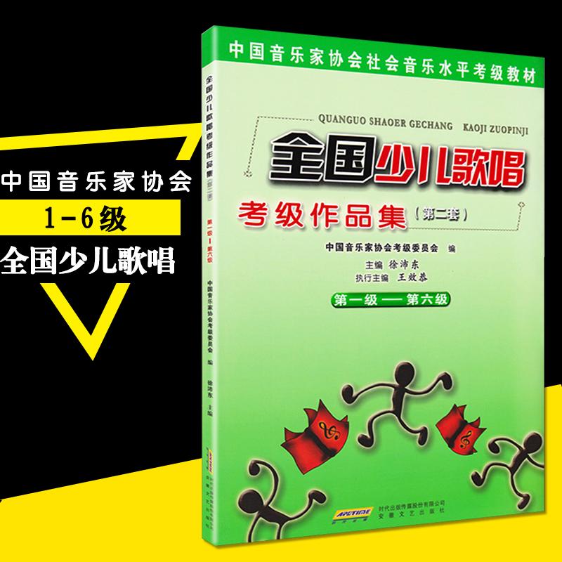 【满2件减2元】全国少儿歌唱考级作品集1-6级第二套中国音乐家协会考级曲集儿童音乐声乐考级书籍 声乐书声乐教材歌曲集