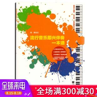 【满300减30】流行音乐即兴伴奏一本通 适用于钢琴 电子琴 双排键等乐器 人民音乐出版社 流行音乐曲谱乐谱 器乐基础教材教程书图片