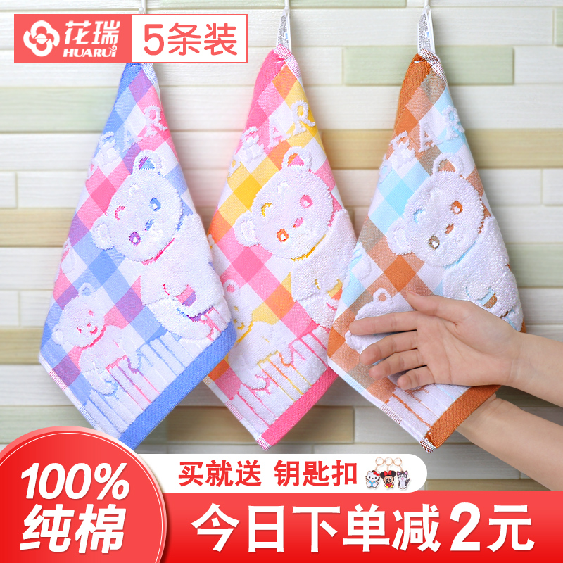 Small towel pure cotton childrens square face wash household baby special square female cotton square towel soft kindergarten