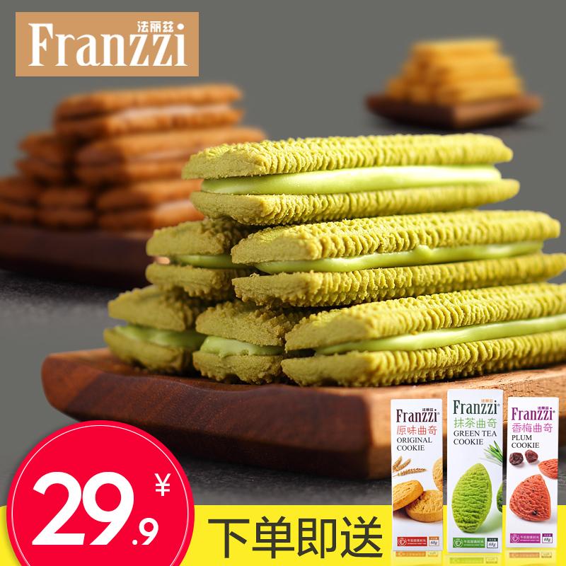 法丽兹4袋抹茶网红送礼曲奇饼干限5000张券