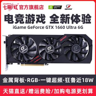 七彩虹iGame GTX1660/1660super 6G台式电脑主机箱游戏独立显卡品牌
