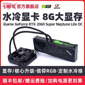 七彩虹iGame RTX2060 Super Neptune Lite OC水冷8G台式电脑显卡