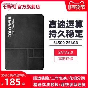七彩虹SL500 256GB SSD笔记本台式电脑主机256g SATA高速固态硬盘