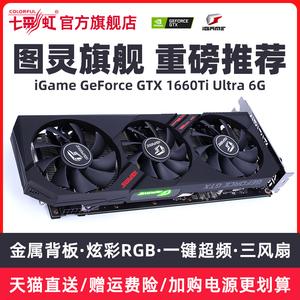 七彩虹iGame GTX1660Ti Ultra 6G台式电脑主机游戏独立显卡GDDR6