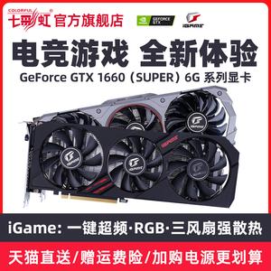 七彩虹iGame GTX1660/1660super 6G台式电脑主机箱游戏独立显卡