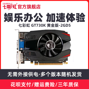 七彩虹GT730K 黄金版-2GD5 独立显卡 台式机电脑显卡