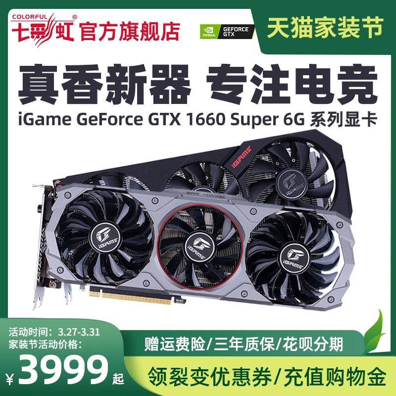 七彩虹igame gtx1660 super显卡怎么样