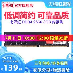 Colorful/七彩虹 DDR4 2666 8GB 台式机电脑游戏内存条图片
