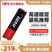 七彩虹CN600 256G M.2 SSD台式机NVME笔记本电脑高速游戏固态硬盘