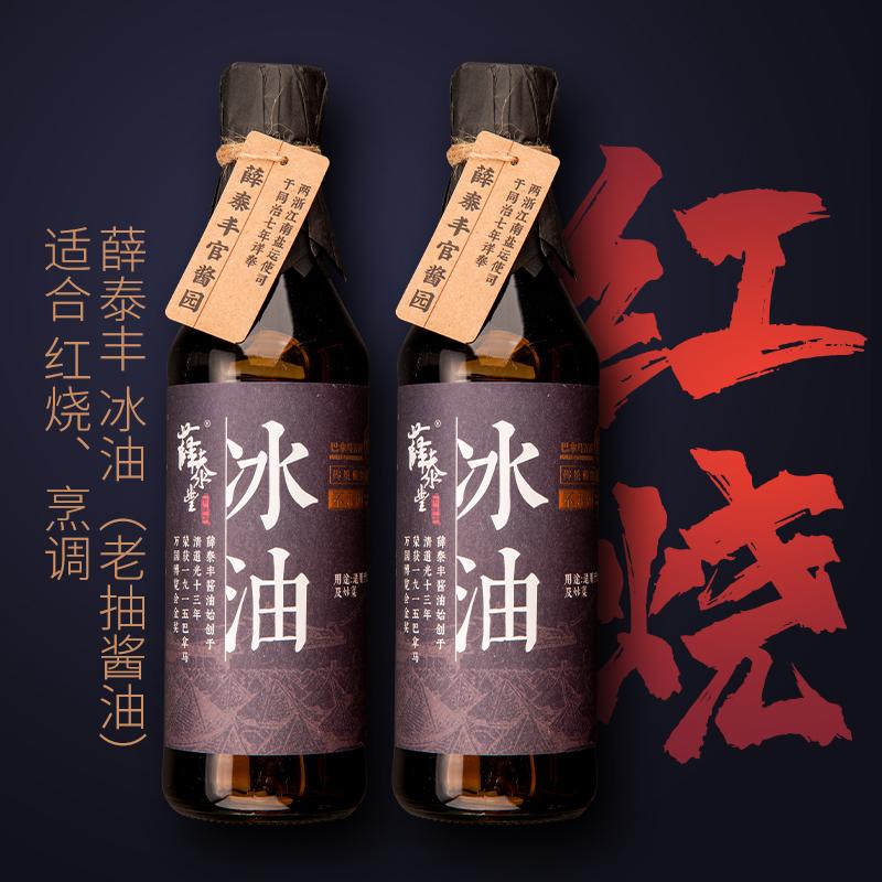 薛泰丰【冰油】零添加古法晒制*老抽