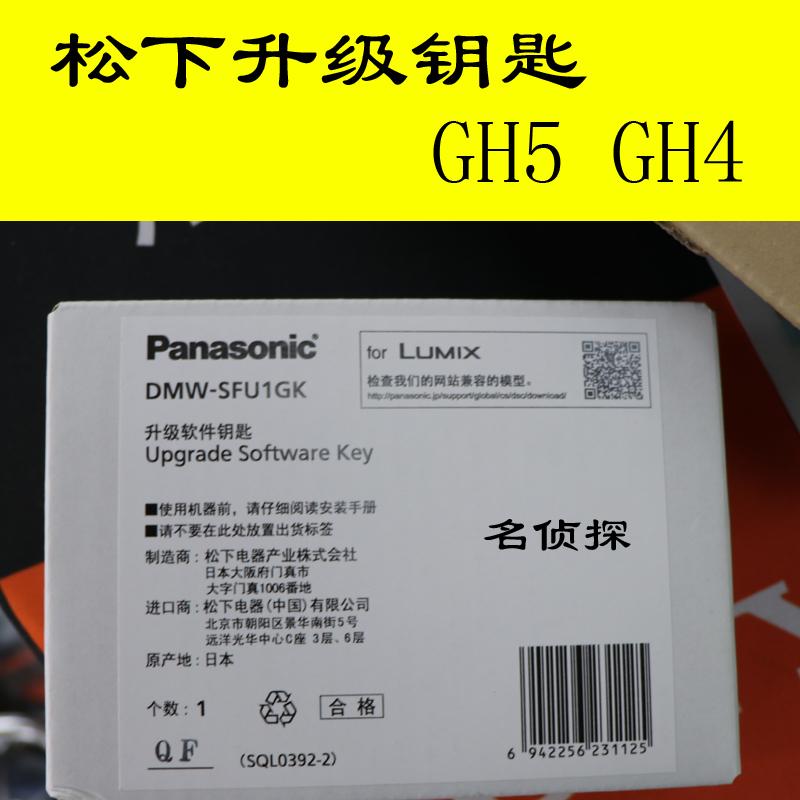 Panasonic DMW-SFU1 GH5 gh4 твердый модель модернизированный vlog функция близко ключ активация V-LOG возмещается цена в десятикратном размере