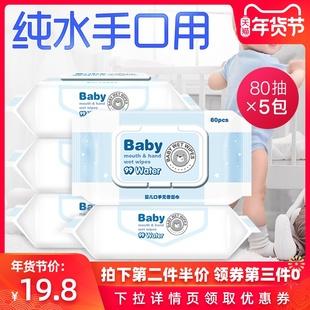 優普愛 嬰兒濕巾寶寶濕紙巾80抽5包手口專用濕巾大包裝帶蓋特價