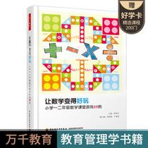 让数学变得好玩-小学一二年级数学课堂游戏88例 陈燕云 万千教育 关于小学教师指导用书 小学数学英语教学设计教学方案书教育