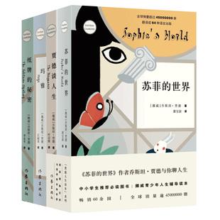 苏菲的世界+纸牌的秘密+玛雅+贾德谈人生 苏菲的世界原版原著 外国文学小说文学中学生哲学启蒙世界名著乔斯坦贾德的书4册