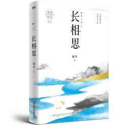 正版包邮 长相思(3)思无涯  桐华 中国友谊出版公司 科幻小说书籍 江苏畅销书