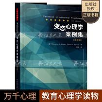 正版新书万千心理变态心理学案例集第五5版心理学入门案例实用版实用心理学变态入门基础异常心理心理变态治疗变态心理学书籍