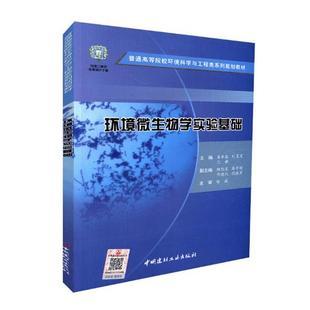 正版包郵 環境微生物學實驗基礎 肖亦農 中國建材工業出版社 工學書籍 江蘇暢銷書