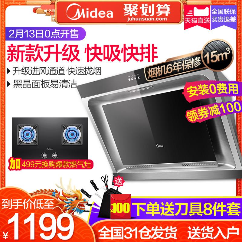 Midea/美的 CXW-180-DJ118抽油烟机侧吸壁挂吸烟机厨房家用大吸力