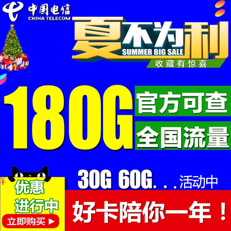 宝贝【上海电信4G上网卡流量卡全国30G60G180G手机包年wifi纯上网流量卡】的主图,点击查看该宝贝的天猫优惠券领取链接!