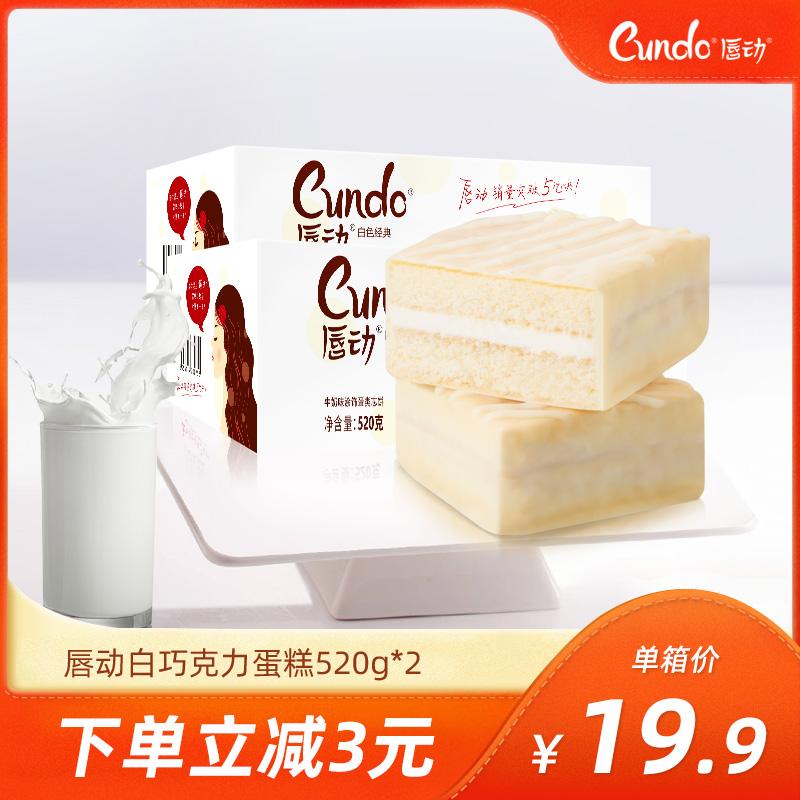 唇动巧克力奶油夹心蛋糕点网红甜品零食小吃休闲食品早餐面包整箱 thumbnail