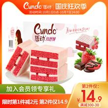 唇动红丝绒蛋糕网红休闲食品糕点