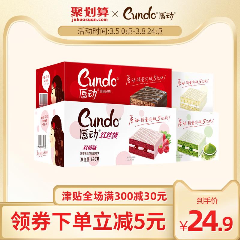 唇动红丝绒蛋糕点心夹心巧克力涂层网红小吃零食早餐面包整箱680g
