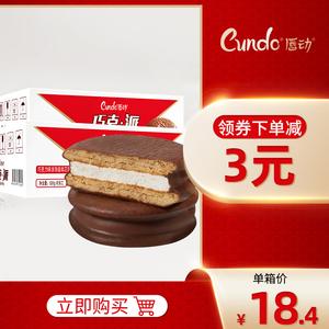 领10元券购买唇动蛋糕派奶油夹心味面包巧克力