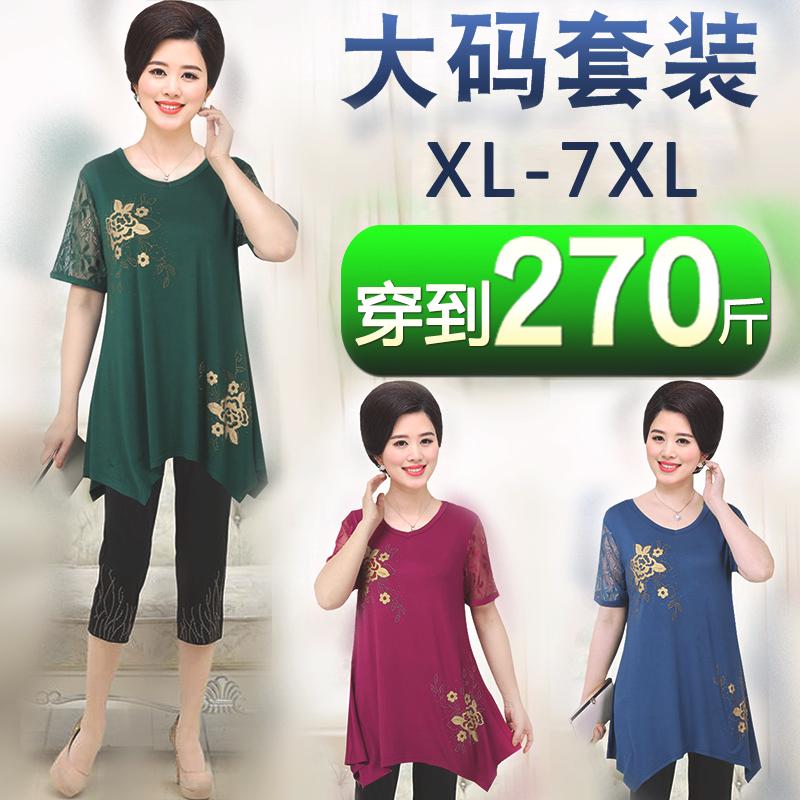 中老年女装套装胖妈妈装短袖t恤加肥加大码200斤夏装两件套打底衫