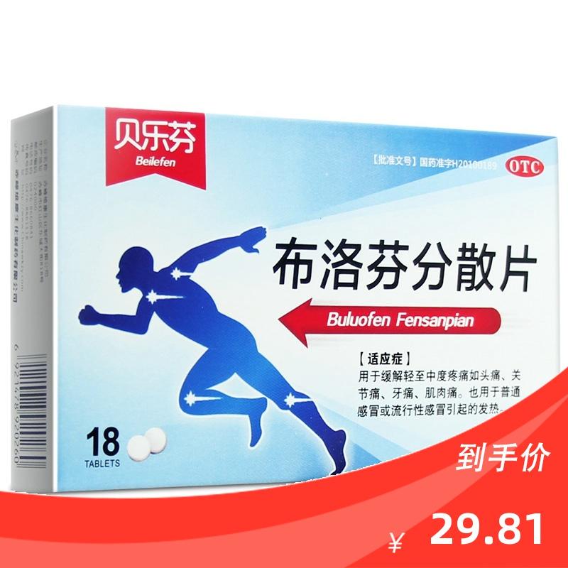 贝乐芬 贝乐芬 布洛芬分散片 0.2g*18片/盒感冒消炎头疼头痛牙痛