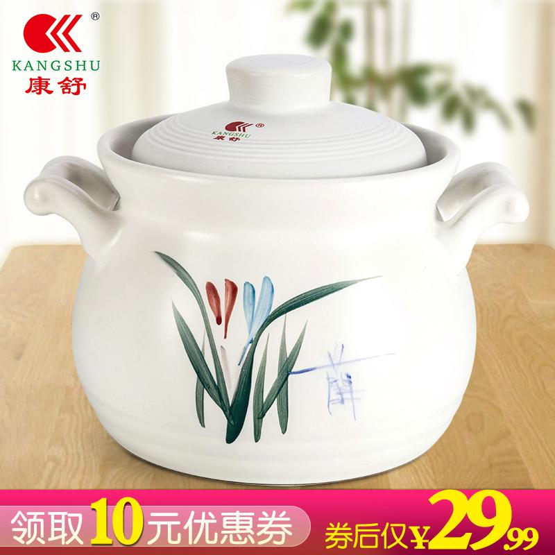 康舒砂锅家用耐高温明火陶瓷煲土锅熬粥煲汤炖锅石锅燃气用砂锅