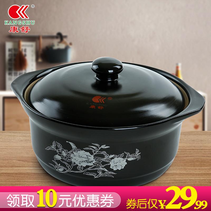 康舒砂锅家用耐高温明火陶瓷煲熬粥煲汤燃气用明火砂锅土锅汤煲
