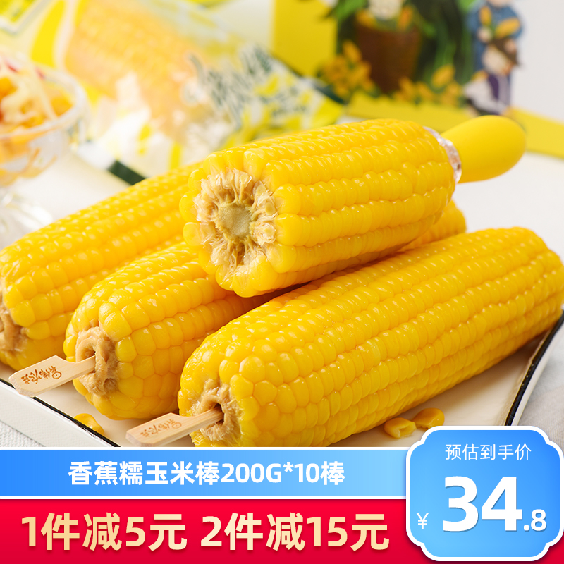 新货黄糯玉米棒 新鲜玉米真空粘玉米 东北黏玉米香蕉糯玉米粒10支