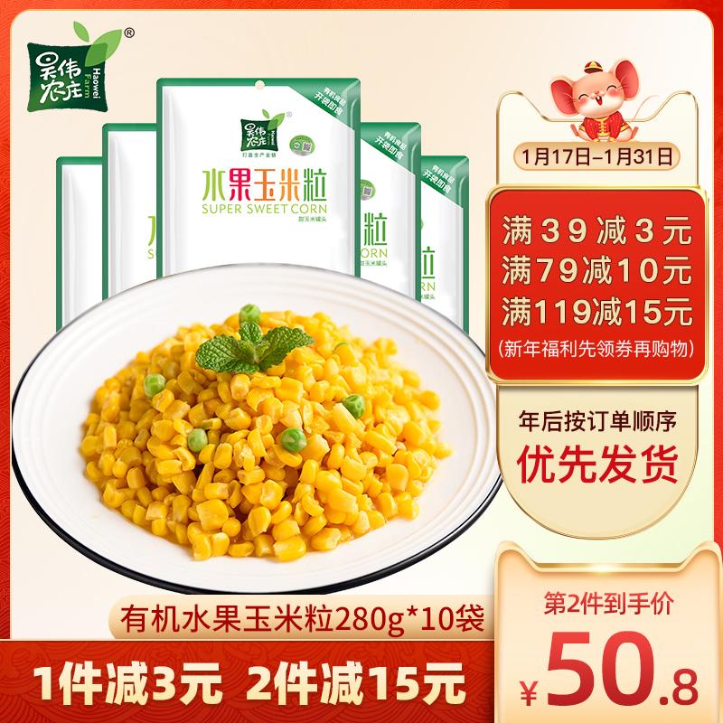 昊伟农庄水果甜玉米粒即食袋装新鲜沙拉营养代餐有机280g*10袋