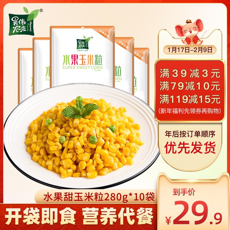 昊伟农庄水果甜玉米粒即食袋装新鲜沙拉营养代餐280g*5袋