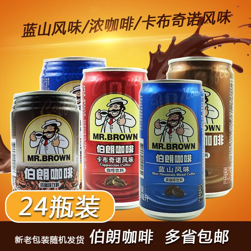 越南进口伯朗咖啡饮料浓咖啡/蓝山风味/卡布奇诺 240ml*24罐包邮