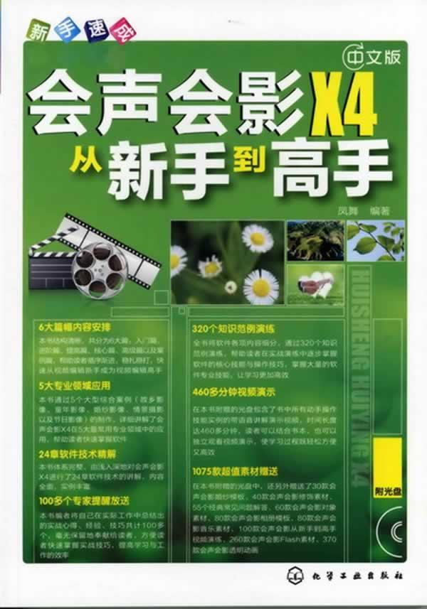 【正版RT】中文版会声会影X4从新手到高手 化学工业出版社 凤舞著